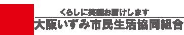 くらしに笑顔お届けします 大阪いずみ市民生活協同組合