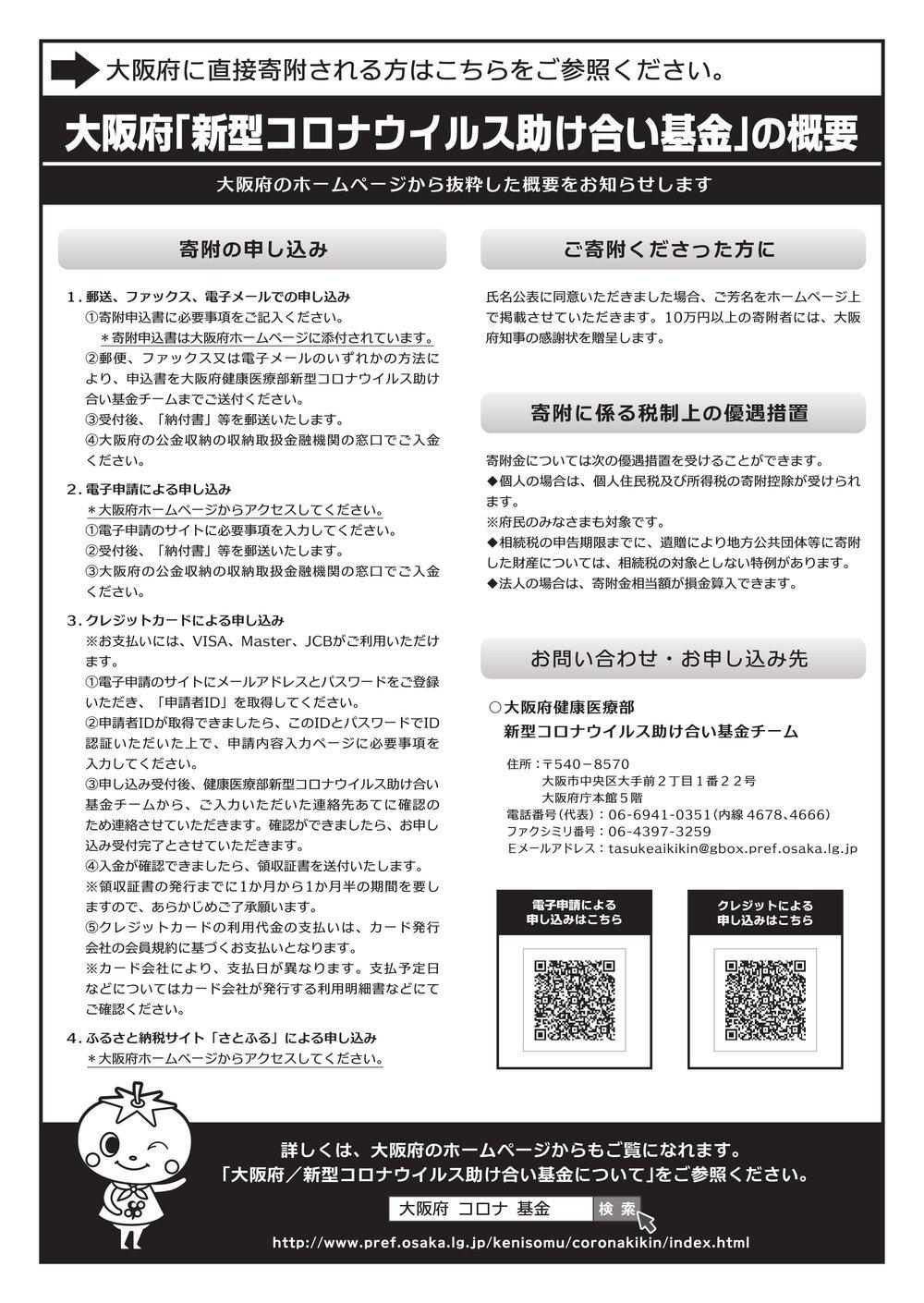 府庁 ホームページ 大阪