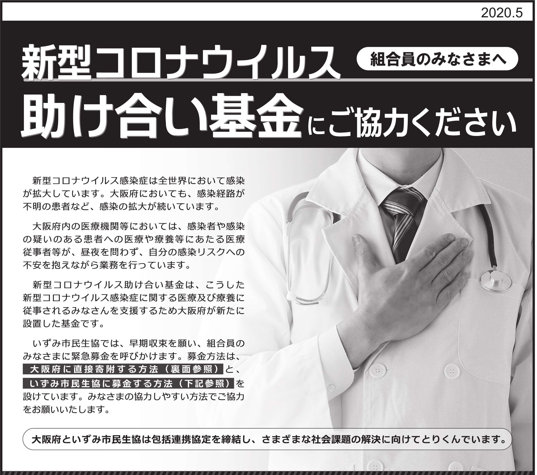 コロナ ウイルス 大阪 府 感染 者