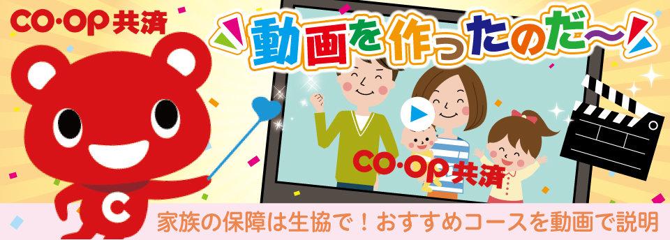 coopkyousai_180412.jpg