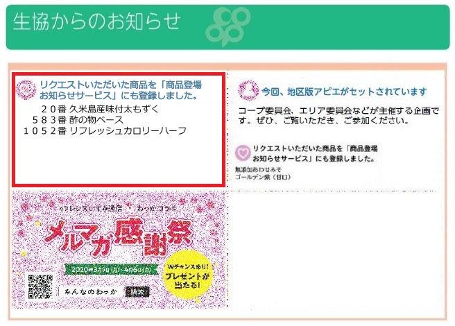 otodokehyo_oshirase2.JPG