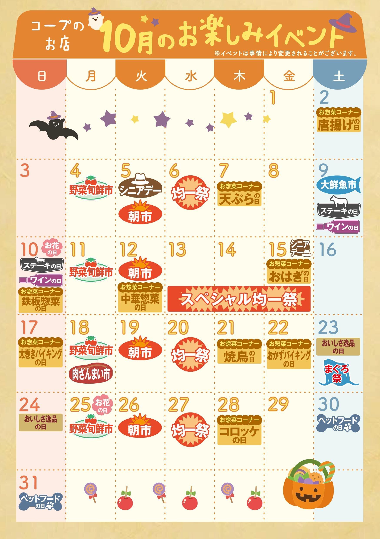 IZ2110コープのイベントカレンダー_4c_Aコープのお店_A3.jpg