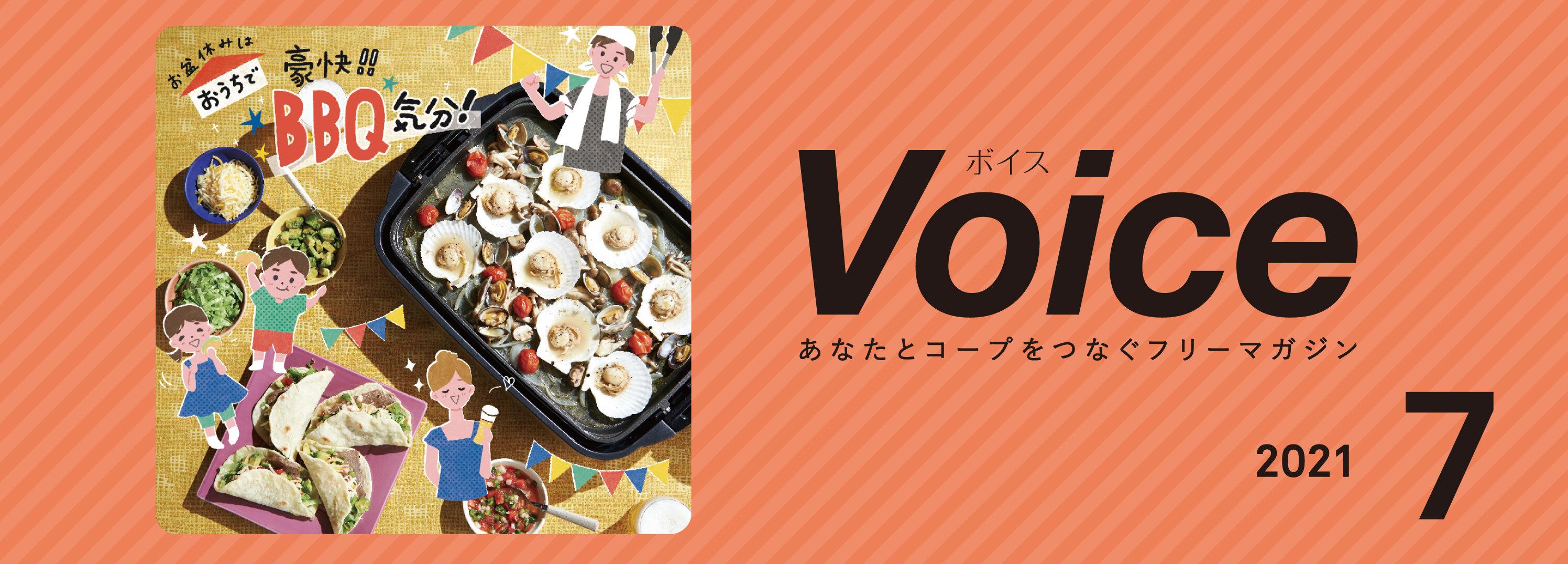 Voice 2021.07