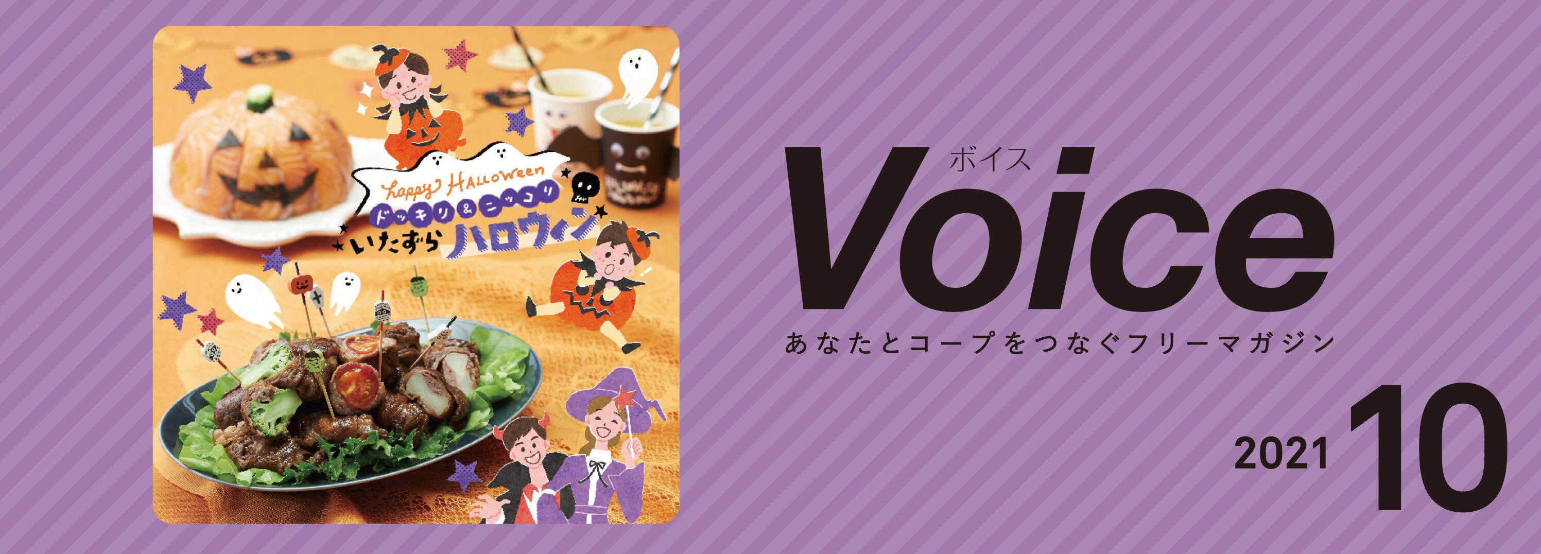 Voice 2021.10