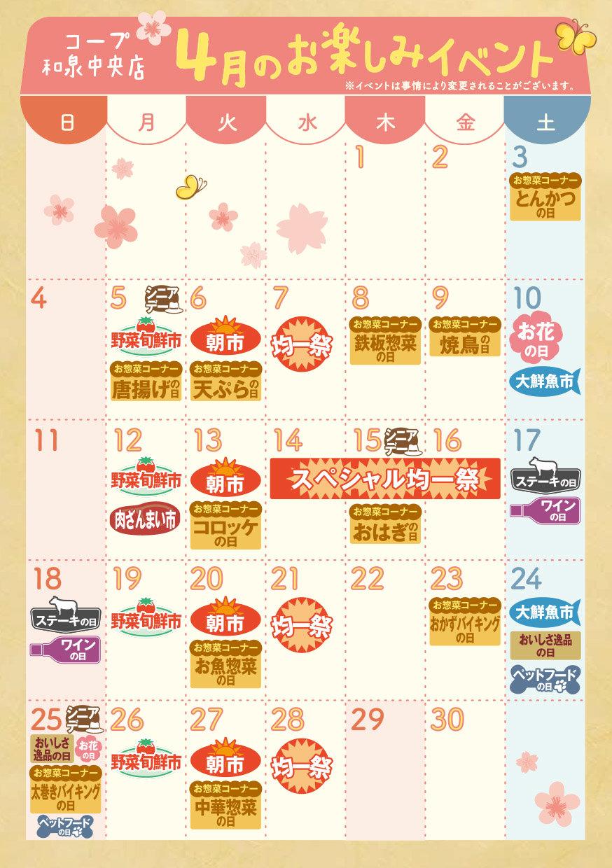IZ2103コープのイベントカレンダー_4c_Aコープのお店_A3.jpg