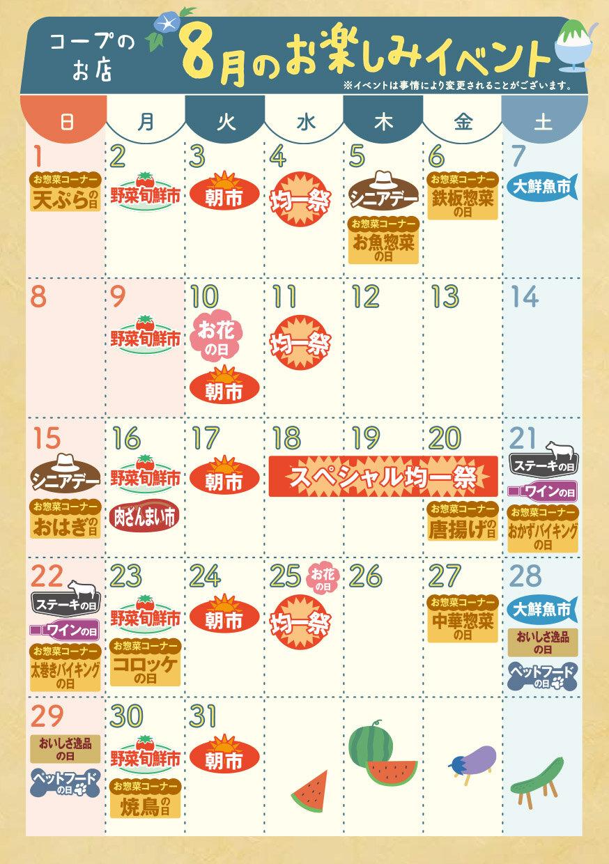 IZ2108コープのイベントカレンダー_4c_Aコープのお店_A3.jpg