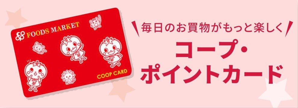 コープ・ポイントカード