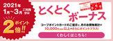 tokutoku_small.jpg