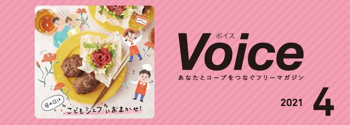 Voice 2021.04